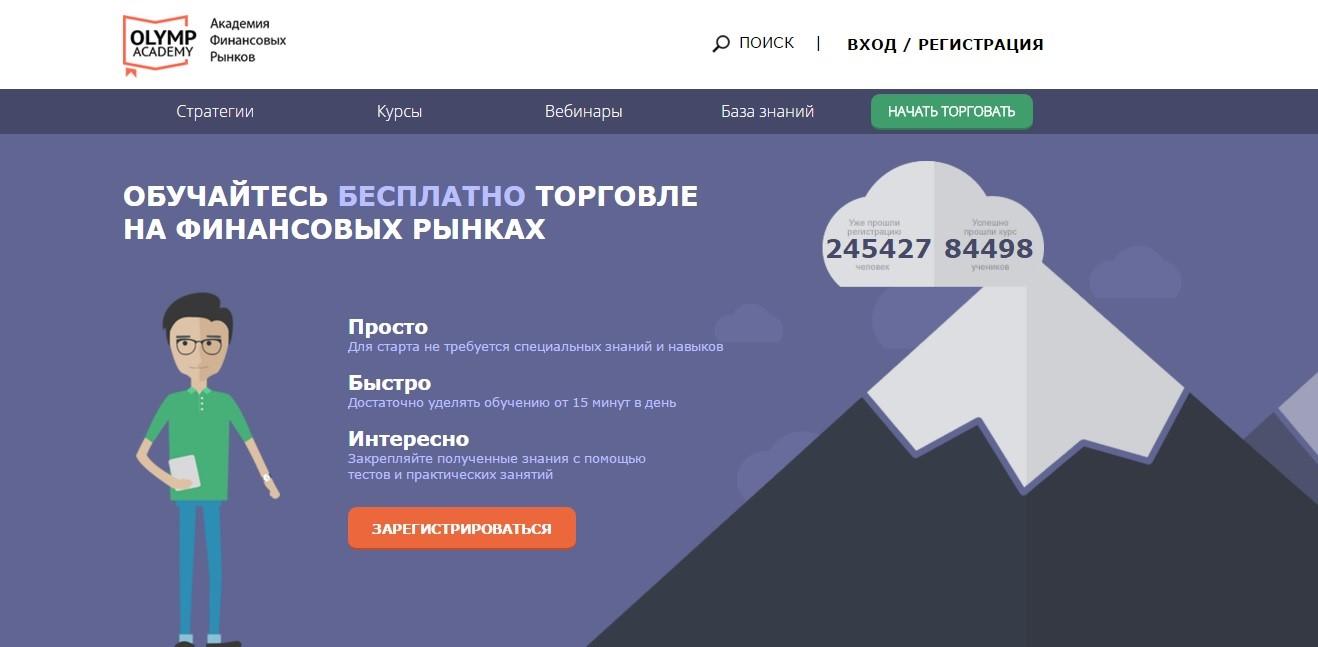 Olymptrade торговля бинарными опционами форекс book a